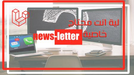 ليه انت محتاج خاصية news-letter فى الموقع الخاص بيك؟؟